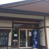 旅館松浦屋