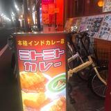 ミトミトカレー 上石神井店