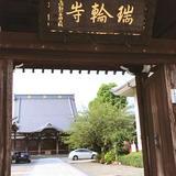 本山 慈雲山瑞輪寺