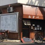 岡山県食いしんぼうの旅