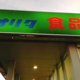 サンエー宮古オリタ食品館