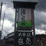 大井沢温泉湯ったり館