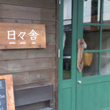 Natural Bakery 日々舎