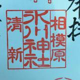 相模原氷川神社