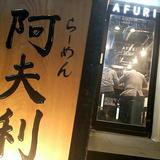 AFURI 六本木交差点 (阿夫利 あふり)
