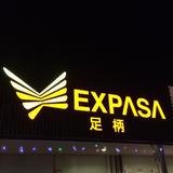 EXPASA足柄 (上り)