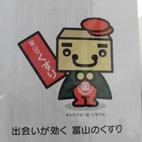 富山県薬業連合会