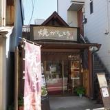 (株)焼かりんとう本舗