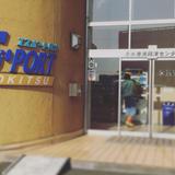 清水港湾興津センター