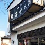 錦京堂本舗
