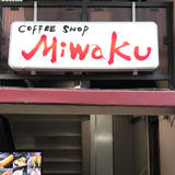 coffee shop MIWAKU 喫茶みわく