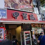 大阪アメリカ村 甲賀流本店