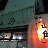下北沢居酒屋+食堂『山角』
