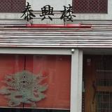 泰興楼 自由ヶ丘店