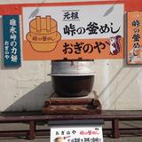 峠の釜めし本舗おぎのや ドライブイン横川店