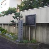 日本鋳鋼所跡