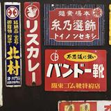 昭和の学校・花巻校