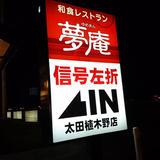 夢庵 太田植木野店