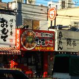 ひるドラ 鶴橋店