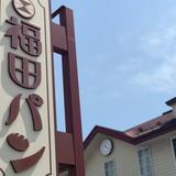 (有)福田パン