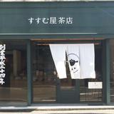 すすむ屋茶店 鹿児島