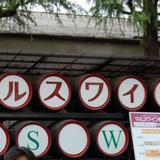 本坊酒造(株)山梨マルスワイナリー売店