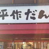 武平作だんご栃木駅前店