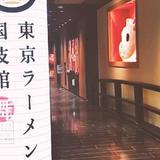 東京ラーメン国技館 舞