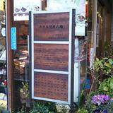 ヨコハマ・ホテル跡(日本のホテル発祥地)