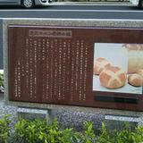 近代のパン発祥の地碑