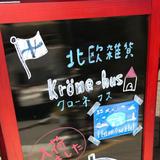 krone-hus(クローネ・フス)