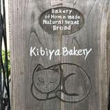 キビヤベーカリー (KIBIYA BAKERY)