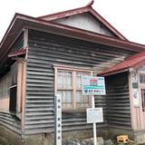 旧幌向駅逓所