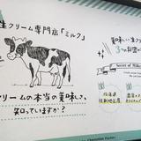 生クリーム専門店 ミルク 渋谷マルイ店