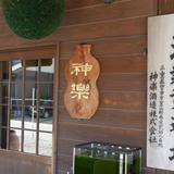 (株)神楽酒造