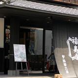 福寿園宇治茶菓子工房