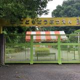 智光山公園子供動物園