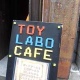 トイラボカフェ
