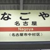 ナゴヤデ動物園。