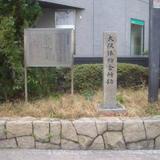 大阪俵物会所跡