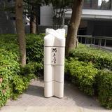 大阪慶應義塾跡記念碑