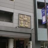 大阪会議の碑