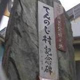 てんのじ村 記念碑