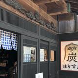 鎌倉すざく 炭格子館