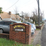 〒879-4911 大分県玖珠郡九重町田野1666−1