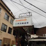 芥川商店街事業協同組合