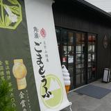 角濱ごまとうふ総本舗(KADOHAMA GOMATOFU) 飲食部門