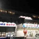 海辺の湯 久里浜店
