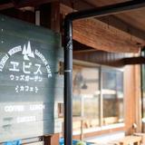 森の京都・美山エビスウッズガーデン