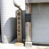 明治天皇聖躅・西井茶屋跡